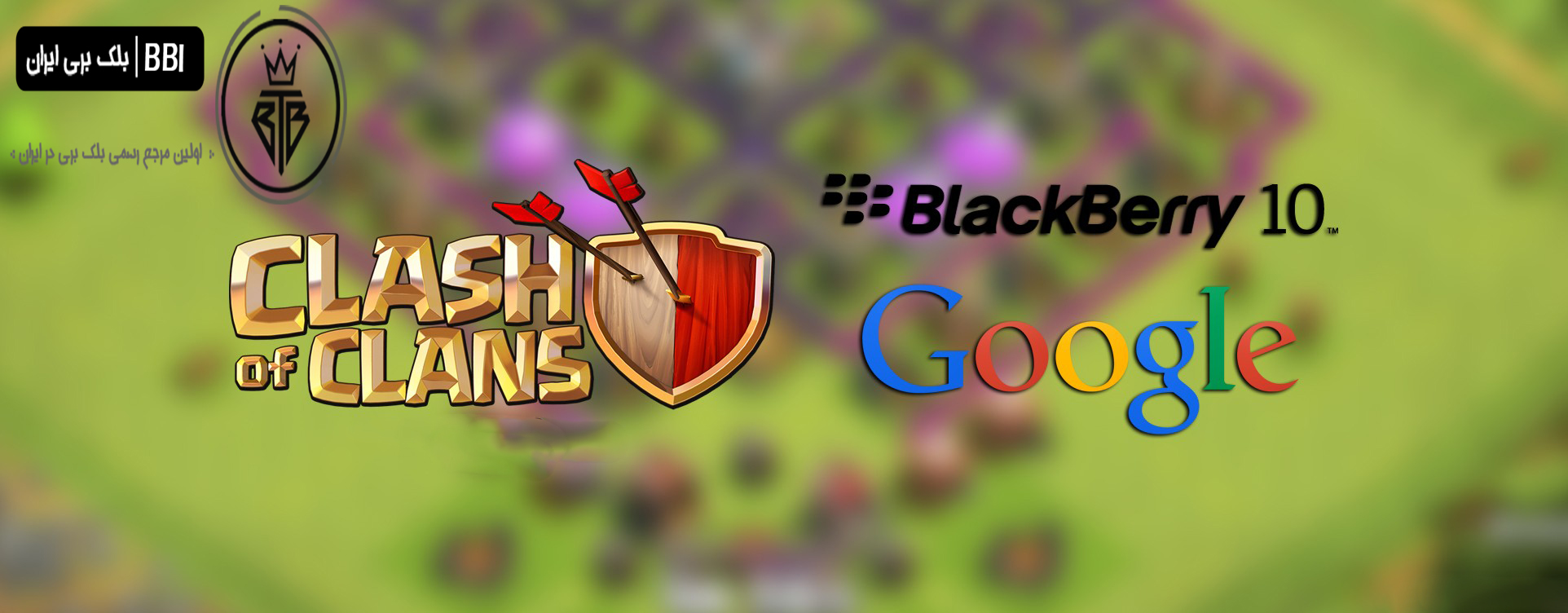 coc-blackberry-google