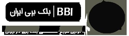 اولین مرجع بلک بری در ایران | BBI