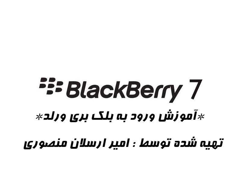 blackberry-os-7-2o7q-800