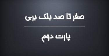 sefar2